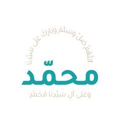 Arabic calligraphy design for celebrating vector