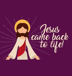 Jesus catholicism religion card vector