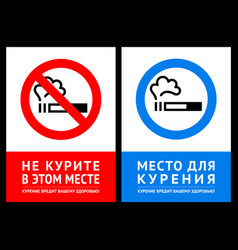 poster no smoking and label smoking area vector image