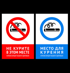 Poster no smoking and label smoking area vector