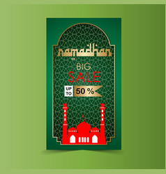 ramadan sale vector image