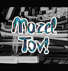 Sticker inscription mazel tov hebrew hand draw vector