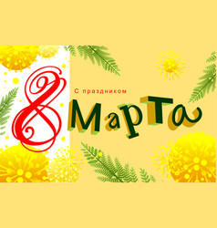 Happy march 8 text lettering translation russian vector