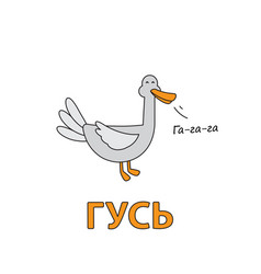 cartoon goose flashcard for children vector image