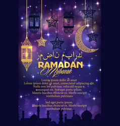 Ramadan kareem banner with mosque and night sky vector