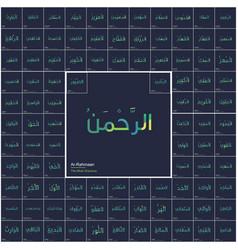 Tinny nine names of allah typography vector