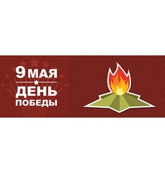 9 May Victory day Eternal flame Banner vector image vector image
