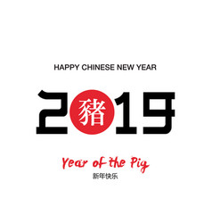 chinese new year calligraphy 2019 vector image