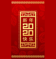 Happy chinese new year number 2020 angpao design vector