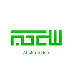 allahu akbar kufic style vector image