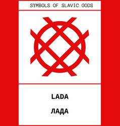 Symbol of lada ancient slavic god vector