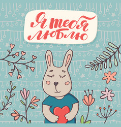 card banner with bunny and i love you in russian vector image