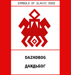 Symbol of dazhdbog ancient slavic god vector