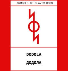 Symbol of dodola ancient slavic god vector