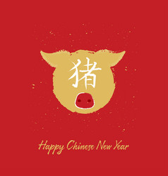 happy chinese new year 2019 the year of the pig vector image