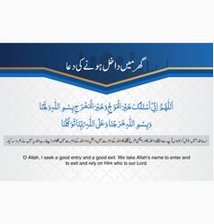 Arabic dua when entering home translation o allah vector