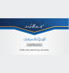 Arabic dua when leaving home translation i depart vector