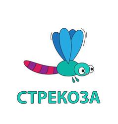Cartoon dragonfly flashcard for children vector