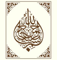 Beautiful islamic calligraphy bismillah vector