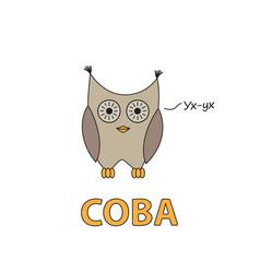 Cartoon owl flashcard for children vector
