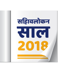 review of the year 2018 in hindi vector image
