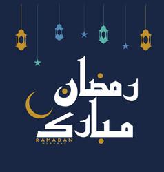ramadan kareem greeting card ramadhan mubarak vector image