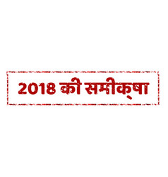 review year 2018 stamp on a white in hindi vector image