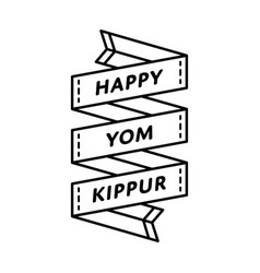 Happy yom kippur greeting emblem vector