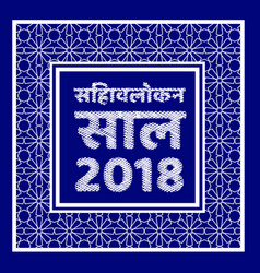 review year 2018 in hindi vector image