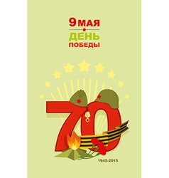 Victory Day card 9 May Salute Congratulation card vector image vector image