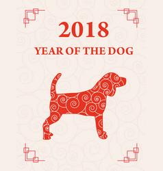 chinese year dog vector image