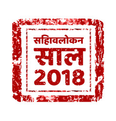 review of the year 2018 stamp on a white in hindi vector image