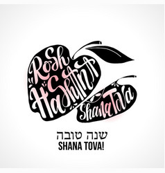 rosh hashanah lettering greeting card vector image