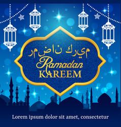 Muslim mosque islam religion ramadan lanterns vector