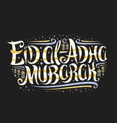 Greeting card for eid al-adha mubarak vector