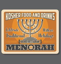 jewish kosher cuisine restaurant retro poster vector image