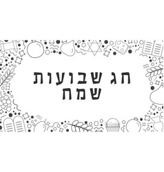 frame with shavuot holiday flat design black thin vector image