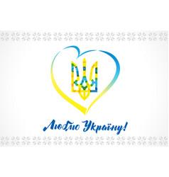 love ukraine banner vector image