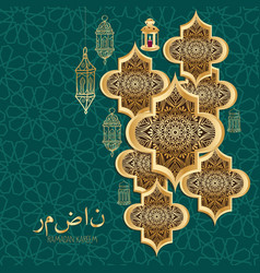 Ramadan kareem greeting card islamic calligraphy vector