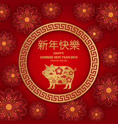 2019 happy chinese new year greeting card with vector