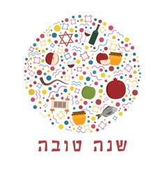 Rosh hashanah holiday flat design icons set in vector