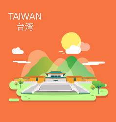 Shiang kai shek memorial hall in taiwan design vector