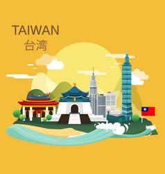 Amazing tourist attraction landmarks in taiwan vector