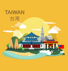 amazing tourist attraction landmarks in taiwan vector image
