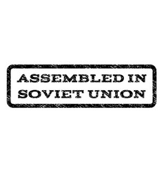 Assembled in soviet union watermark stamp vector