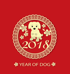 chinese new year 2018 year of the dog picture of vector image