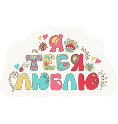 Color Doodle russian language I love you vector image vector image
