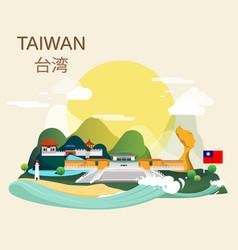 beautiful tourist attraction landmarks in taiwan vector image