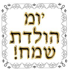 decorative frame gold hebrew happy birthday vector image vector image