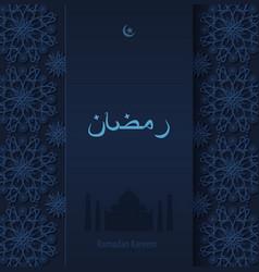 Dark arabesque background Ramadan vector